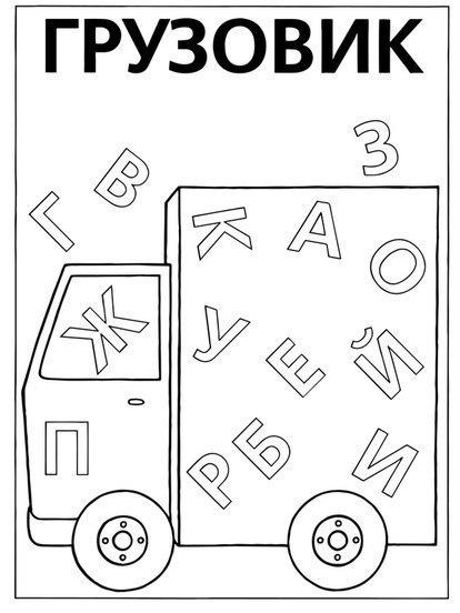 Развивающие раскраски с буквами
